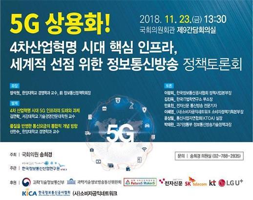 송희경 의원 정부 5G 인프라투자 비율 0.9% 불과