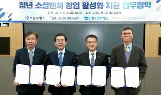 캠코, 서울시와 소셜벤처 창업 지원 시설 만든다