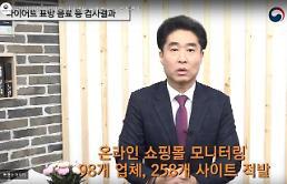 '마녀의 레시피' 파워블로거도 사과···살 못뺀다