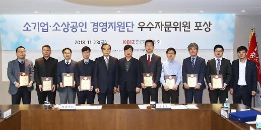 중기중앙회, 소상공인 경영애로 해소 자문위원 감사패 수여
