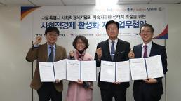중진공, 사회적경제 활성화 지원 업무협약 체결