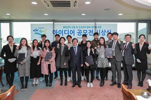 한국마사회, '건전 경마 문화 아이디어 공모전' 시상식 개최