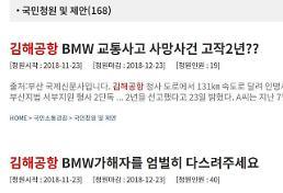김해공항 BMW 운전자 금고형 소식에 누리꾼 '부글부글'
