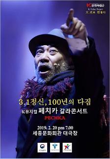 안중근의 숨겨진 배후 최재형 이야기...뮤지컬 페치카 갈라콘서트, 내년 2월 20일 세종문화회관 대극장
