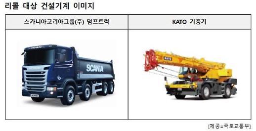 국토부, 스카니아 덤프트럭·KATO 기중기 총 2103대 리콜