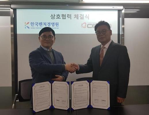 한국벤처경영원, 세프라와 업무협약 체결