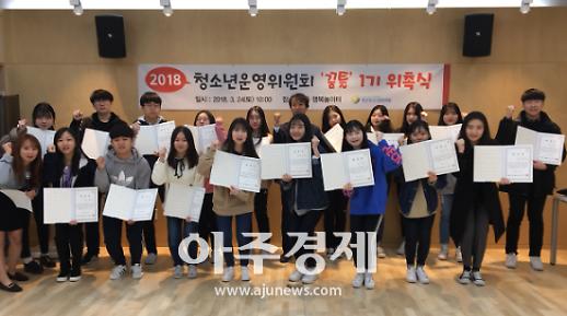 안양시청소년재단 2019 신입위원 맞을 준비로 분주