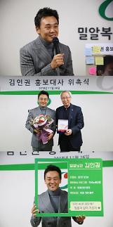 배우 김인권, 밀알복지재단 홍보대사 위촉···나눔문화 확산에 기여