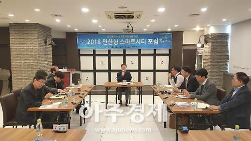 안산시 사동 89블록 '스마트시티' 개발 본격화
