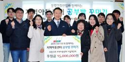 동양건설산업·라인건설, 지역아동센터 공부방 후원 사업 펼쳐