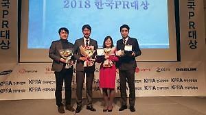 댄포스 코리아, 2018 한국PR대상 이미지PR부문 최우수상