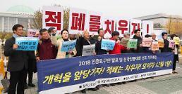 문재인 정부 규탄… 진보진영 서울 도심서 대규모 민중대회