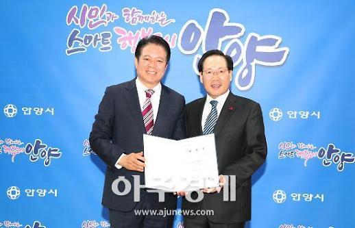 안양시청소년재단, 제4대 기길운 대표이사 임명