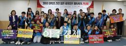 건보공단 대구지역본부, 2018년 대학생 서포터즈 활동 평가회 개최