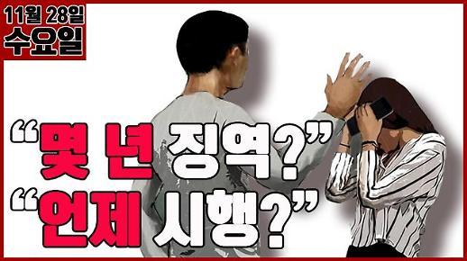 """""""몇 년 징역?"""" """"언제 시행?"""" 가정폭력 현행범 즉시 체포 #아주모닝"""