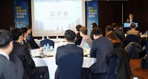 IFEZ , 금융기업 투자유치 설명회 개최