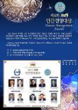 HDI인간개발연구원 제4회 HDI인간경영대상시상식 개최