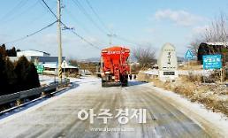 [서산시] 겨울철 재난종합대책 추진