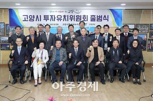 고양시, 민·관 협력 투자유치위원회 공식 출범