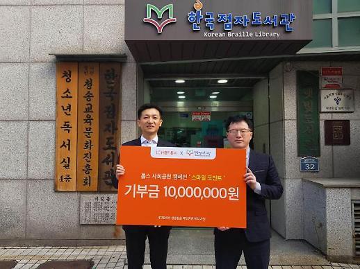 롯데 롭스, 한국점자도서관에 1000만원 기부