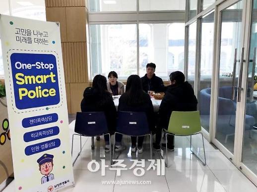 경복대-남양주경찰서, 원스톱 스마트 폴리스 상담소 운영