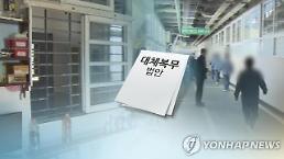 대체복무안 두고 내달 마지막 공청회…36개월·교도소·합숙 가닥