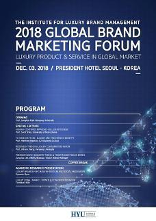 한양대 럭셔리연구소 '2018 글로벌 마케팅 포럼' 개최