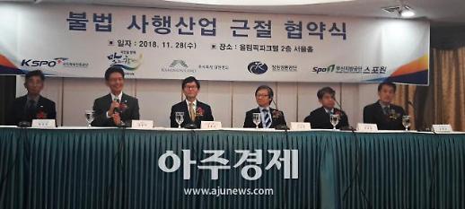 강원랜드, 마사회 등과 불법도박 근절 업무제휴 협약 체결