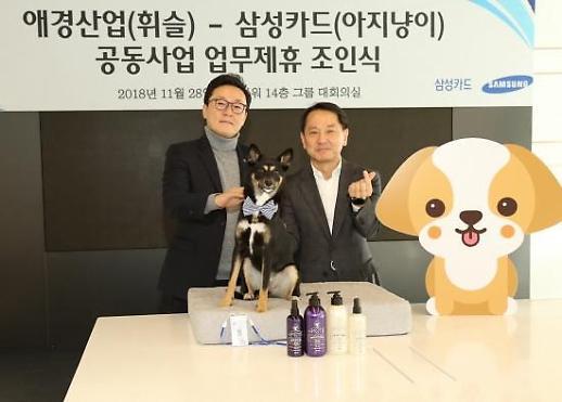 삼성카드, 애경산업과 반려동물 사업 협력