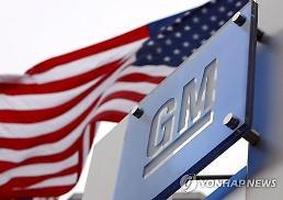 트럼프, 구조조정 GM에 보조금 지급 중단 엄포…전문가들은 회의적