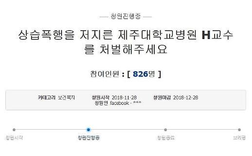 제주대학교 병원 갑질 교수 처벌해 달라…靑 국민청원 등장
