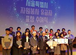 호반건설, 2018 서울특별시 자원봉사 유공표창 수상