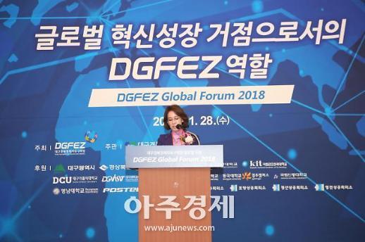 대구경북경제자유구역청, '2018 글로벌 포럼' 개최