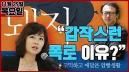 """공지영 """"갑작스레 심상대 성추행 폭로한 이유요?"""" #아주모닝"""