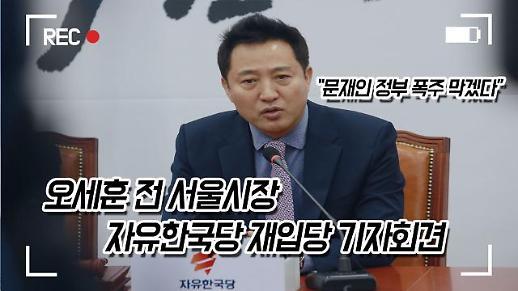 [영상] 오세훈 전 서울시장, 자유한국당 재입당