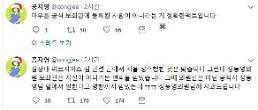 공지영 심상대, 정동영 공식 보좌관 아냐…사과드린다