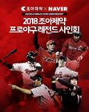 조아제약, 프로야구대상 10주년 기념 '레전드 사인회' 개최