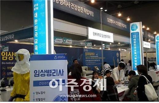 경복대, 대한민국 교육기부박람회 참가