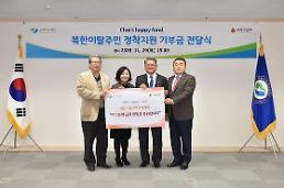 기부왕 최신원 회장, 남북하나재단에 2억원 전달