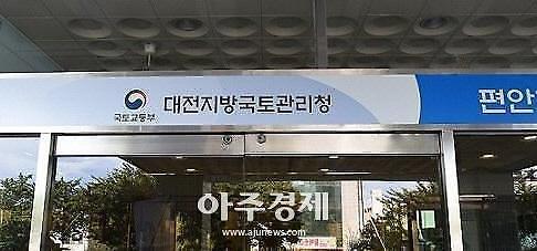 대전국토청 금강․미호천 친수지구 기본계획수립