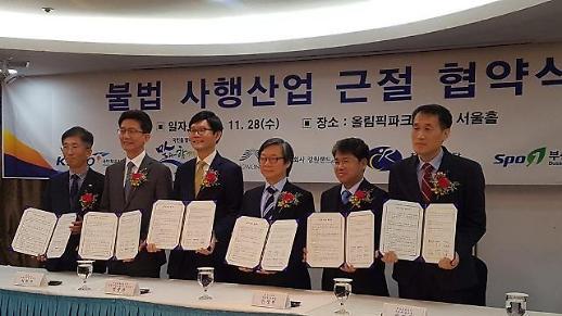 경마·경륜·카지노 등 사행산업기관 한 자리에 모여 불법도박 근절 협약식 개최