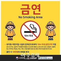 포천시, 유치원‧어린이집 10m 이내 금연구역에 흡연 시 과태료 10만 원 부과