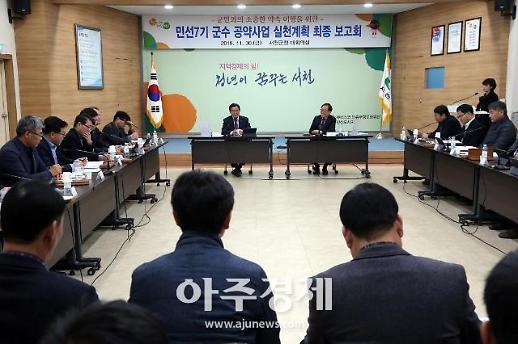 서천군, 민선7기 군수 공약사업 실천계획 최종 보고회 개최