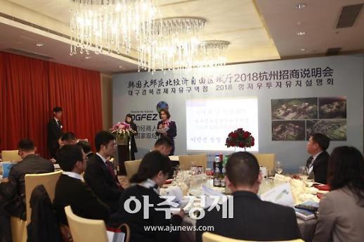 대구경북경제자유구역청, 중국 투자유치 공략
