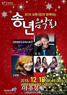 보령시, 시민과 함께하는 2018 송년음악회 개최