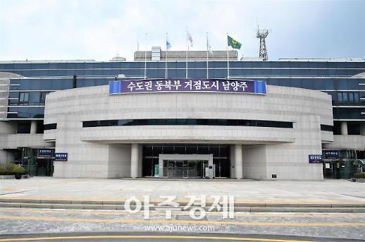 [남양주] 도 시·군종합평가 2년 연속 우수지자체 선정