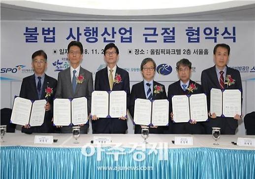 경륜경정 불법 사행산업 근절 도모협력 업무협약 체결
