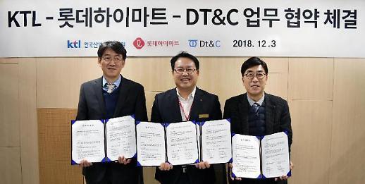 롯데하이마트, PB '하이메이드' 품질 경쟁력 향상 MOU