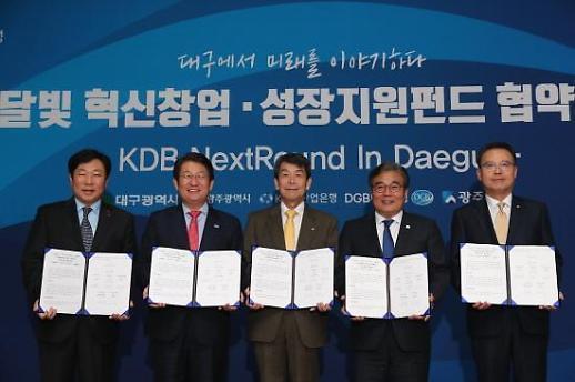산업은행, 달빛 혁신창업 성장지원펀드 조성