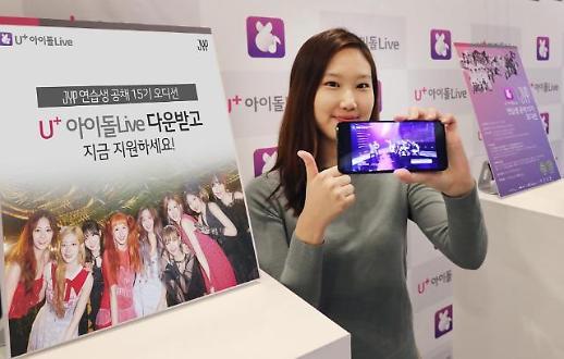 LG유플러스 'U+아이돌Live'로 JYP 연습생 선발한다